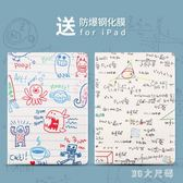 ipad保護套2018新款蘋果ipad air2硅膠mini4創意個性 QG4016『M&G大尺碼』