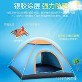 帳篷 帳篷戶外3-4人全自動加厚防雨二室一廳2人雙人野營露營帳篷套餐 igo igo 1995生活雜貨