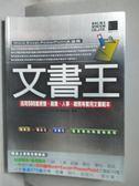 【書寶二手書T1/電腦_ZFH】文書王-活用500套經營、銷售、人事、總務等實用文書範本_附光碟