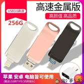 隨身碟U盤256G手機電腦蘋果安卓TYPE-C通用多接口【淘夢屋】
