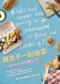 (二手書)跟孩子一起做菜:Amanda的膳生活
