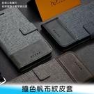【妃航】MX 三星 Galaxy M12 帆布紋 撞色/雙色 側翻 磁扣/支架/插卡/收納 防摔 皮套/手機殼