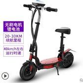 電動車折疊代駕代步小型迷你電動車電瓶自行車 LX【全網最低價】