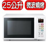 SHARP夏普【R-T25JG(W)】25公升微電腦燒烤微波爐