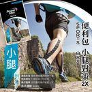 POWER MAX 便利包 肌內效 彈力 機能 肌貼 膠帶 防護 貼布 給力貼 肘/腰/腿/膝/足 2片1組賣 已剪裁
