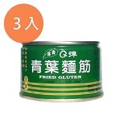 青葉Q彈麵筋170g(3入)/組 【康鄰超市】