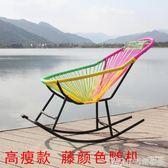 彩色搖椅躺椅坐墊成人編藤椅子網紅休閒陽臺戶外曬太陽坐躺午睡椅 生活樂事館NMS