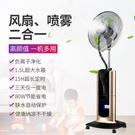 噴霧風扇家用落地扇遙控靜音空調風扇加水加冰水冷風扇地扇【全館免運】