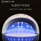 48W感應美甲光療機速干指甲烤燈美甲燈烘干機器led光療燈美甲工具 【創時代3c館】