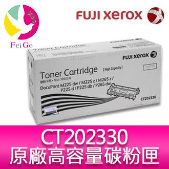 富士全錄 FujiXerox CT202330 原廠原裝高容量碳粉匣 適用機型FujiXerox M225dw/M225z/M265z/P225d/P225db/P265dw