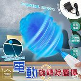 360度旋轉電動除塵撢 充電款 可伸縮 灰塵清潔刷 除塵器 雞毛撣子【ZI0310】《約翰家庭百貨