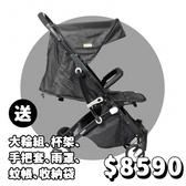 【贈品再升級】Looping Squizz3 輕巧行李式嬰兒推車(升級版)-神秘黑 預購款3月底到貨