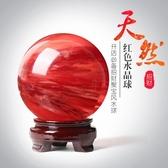 開光天然紅水晶球擺件紅色水晶球客廳辦公居家風水球鴻運當頭招財【快速出貨八五折】