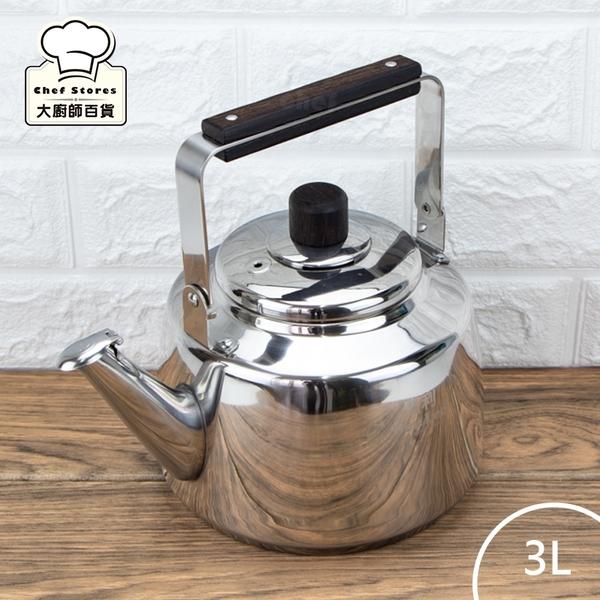 賓利316不銹鋼茶壺原木把手笛音壺3L開水壺/煮水壺/泡茶壺-大廚師百貨