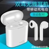 蘋果iPhone7無線藍芽安卓通用耳機帶充電倉跑步入耳式情侶耳塞  WD 遇見生活