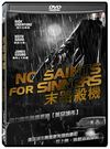 末路殺機 DVD No Saints f...