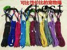 (雙12鉅惠)寵物狗狗牽引繩/帶 訓練專用加長狗繩子加長遛狗繩