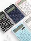 計算器學生用辦公用商務型時尚計算機器小型便攜小號