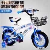 儿童自行车3-6-9岁男孩女孩12寸14寸16寸18寸20寸童车脚踏车单车QM『艾麗花園』