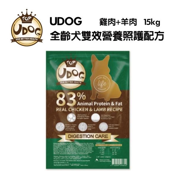 UDOG 全齡犬雙效營養照護配方-雞肉+羊肉15公斤