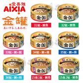 PetLand寵物樂園【日本愛喜雅AIXIA】頂級二代金罐70g