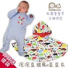 (新年福袋)DL寶寶豆豆衣(連身衣)+泡泡豆披風  秋冬保暖衣+ 安撫被二件套 【A60032】