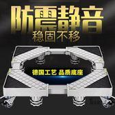 (中秋大放價)洗衣機底座托架海爾小天鵝西門子滾筒支架冰箱移動不銹鋼XW