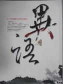 【書寶二手書T4/一般小說_JQH】異語_蝴蝶