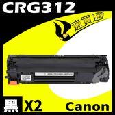 【速買通】超值2件組 Canon CRG-312/CRG312 相容碳粉匣