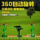 園藝旋轉噴頭插地使用澆花噴灑草坪花園自動...