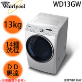 【Whirlpool惠而浦】13KG 創易 洗脫烘 滾筒洗衣機 WD13GW