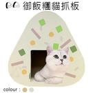 *KING*寵喵樂《御飯糰貓抓屋 雞蛋E...