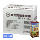 【台糖優食】黑五寶養生薄餅 x1箱(12盒/箱) ~越吃越順口