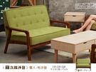 【班尼斯國際名床】~日本熱賣‧Kojiro綠次郎【雙人】布藝沙發/復刻沙發/另有單人+三人座