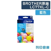 原廠墨水匣 BROTHER 藍色 LC77XL C /適用 MFC J5910DW/J6710DW/J6910DW