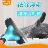 貓梳子脫毛梳去浮毛貓毛梳短毛去毛梳寵物梳子英短藍貓貓咪梳子