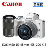 8/31前登錄送原電+威秀電影票x2 再送32G清潔組 CANON EOS M50 15-45mm+55-200mm STM 相機 公司貨
