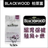 BLACKWOOD柏萊富〔腸胃保健配方,全齡犬,5磅〕