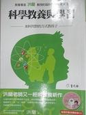 【書寶二手書T1/家庭_B9B】科學教養與學習-如何用對的方式教孩子_洪蘭