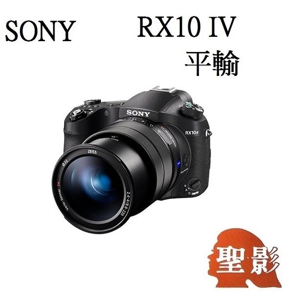 SONY DSC-RX10M4 / RX10iv 24-600mm 1吋 Exmor R CMOS 類單眼 RX10IV / RX10四代 【平行輸入】WW