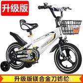 兒童自行車兒童自行車男孩2-3-4-6-7-8-9-10歲寶寶腳踏單車童車女孩小孩伊芙莎YYS