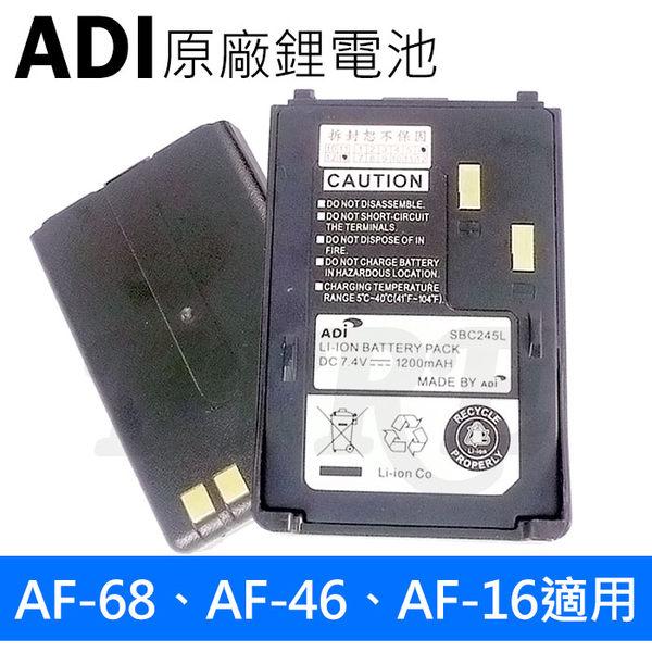 ◤AF-68/AF-16/AF-46 專用◢ ADI 對講機專用1200mAh 原廠 鋰電池 SBC245L(1入)