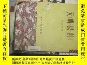 二手書博民逛書店罕見9155天明以前19636 李安家 貴州人民出版社 出版19