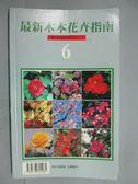 【書寶二手書T1/園藝_GQT】最新木本花卉指南6_綠生活雜誌
