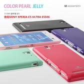 88柑仔店-- 韓國goospery索尼Xperia C5 Ultra E5506手機殼E5553閃粉矽膠軟殼