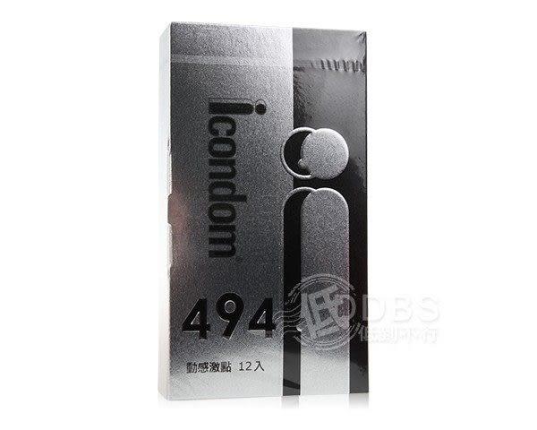 艾康頓 雙顆粒 環紋 動感激點 12入【套套先生】衛生套/保險套/家庭計畫/熱銷/潤滑液/個/盒/片