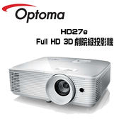 Optoma 奧圖碼 HD27e Full HD 3D劇院級投影機 【免運+公司貨保固】