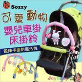 嬰兒車玩具 可愛動物玩偶吊飾-JoyBaby