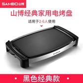韓式電烤爐家用電烤盤鐵板燒無煙不粘燒烤爐烤魚爐商用烤肉機JY 免運滿499元88折秒殺