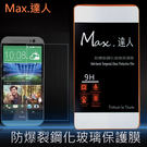 Max 達人 防爆裂 鋼化 玻璃 保護膜 9H 強化 保護貼 高透 防刮 iphone htc sony i6s i6 6 6s plus 聖誕  年終